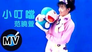 范曉萱 Mavis Fan - 小叮噹 (官方版MV)
