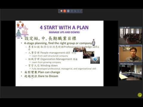 Connecting TW 2017 March eLecture Yuping Chung 國內外職場上成功的軟實力