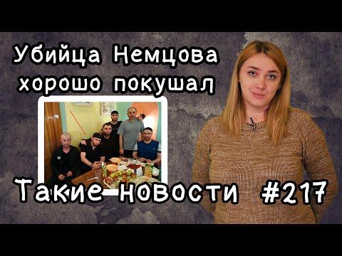 Убийца Немцова хорошо покушал. Такие новости №217