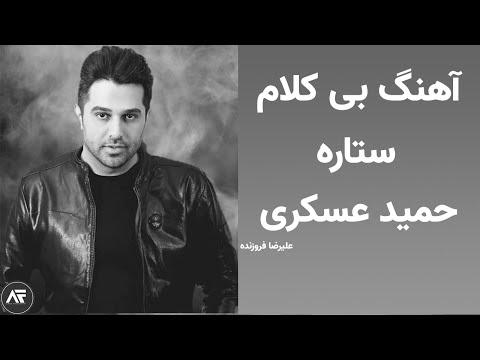 Hamid Asgari-Setare-Instrumental(alireza forouzandeh)حمید عسکری-ستاره-بی کلام-علیرضا فروزنده