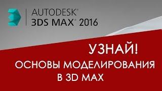 Основы моделирования в 3D max для начинающих | Видео уроки на русском