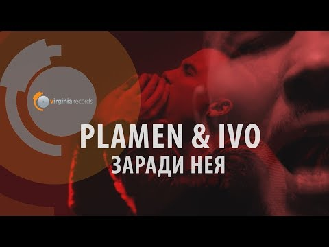 Plamen & Ivo - Zaradi Neya (Official Video)