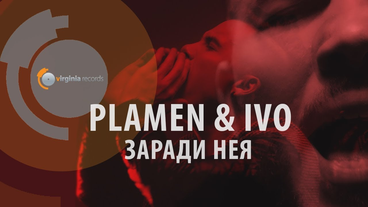 Plamen & Ivo - Zaradi Neya (Official Video) #1