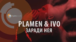 Plamen & Ivo - Zaradi Neya (Official Video)