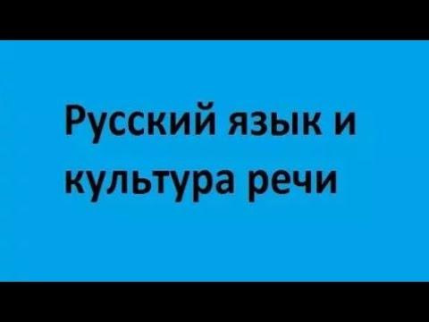 Русский язык и культура речи. Лекция 4. Произношение заимствованных слов