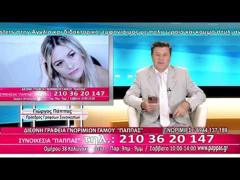 ΠΑΠΑΣ.#september #synoikesia_pappas #marriage ΚΑΛΩΣΟΡΙΣΕΣ ΣΕΠΤΕΜΒΡΗ – ΤΑ ΜΕΛΗ ΤΗΣ ΕΒΔΟΜΑΔΟΣ! A.MEΡΟΣ