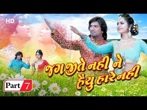 Jag Jite Nahi Ne Haiyu Hare Nahi | Movie Parts 07 | Vikram Thakor | Mamta Soni | Gujarati Movie