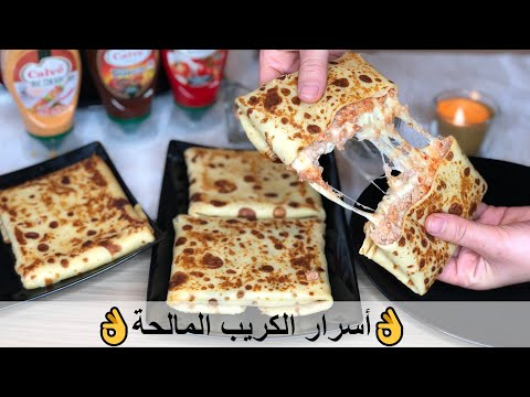 👌أسرار-الكريب-المالحة-بالجبن-السائل-مثل-المحلات-|-crepe-recipe👌