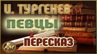 ПЕВЦЫ. Иван Тургенев