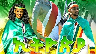 Girum Wudu - Ethiopia Tikdem | ኢትዮዽያ ትቅደም - New Ethiopian Music 2019 (Official Video)