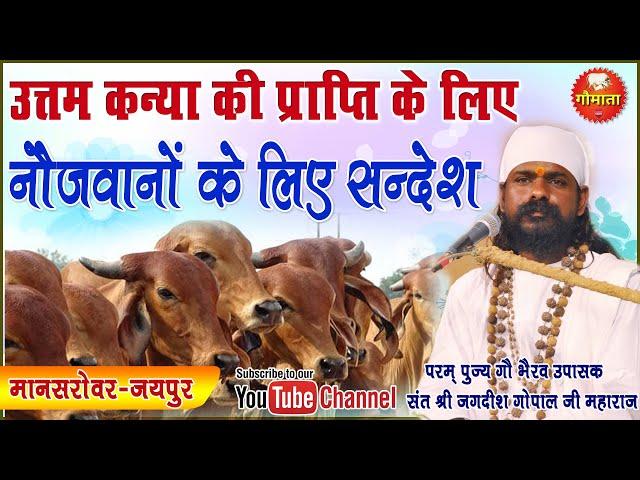???????? ?? ??? ?????? - Krantikari Gaubhakt Sant Shri Jagdish Gopal Ji Maharaj