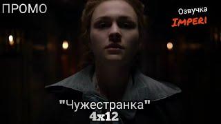 Чужестранка 4 сезон 12 серия / Outlander 4x12 / Русское промо