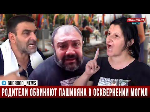 Родители обвиняют Пашиняна в осквернении могил героев Армении