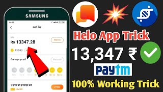 Helo App Unlimited Refer Trick 2020 !! Helo App Online Refer Script 2020 || Helo app paise kaise