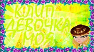 #АВАТАРИЯ//КЛИП: ДЕВОЧКА МОЯ