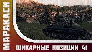 World of Tanks лучшие места на картах #41
