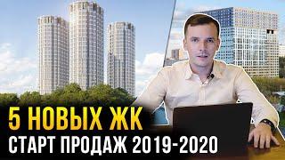 сКОРО В ПРОДАЖЕ! 5 ЖК Москвы: старт в 2019-2020 г. Рекомендуем к изучению уже сейчас