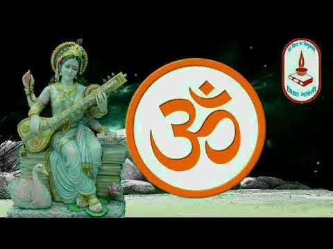 vidya bharti- saraswati vandna