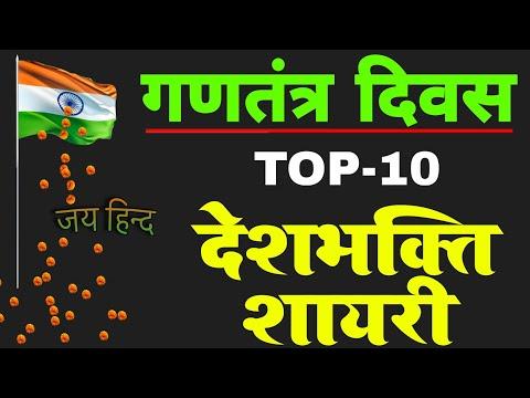 देशभक्ति-शायरी-|-desh-bhakti-shayari-|-26-january-shayari-2021-|-republic-day-shayari-|-गणतंत्र-दिवस