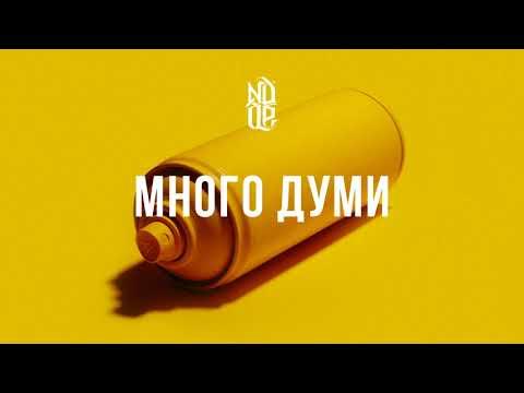 NDOE - МНОГО ДУМИ (Official Audio)