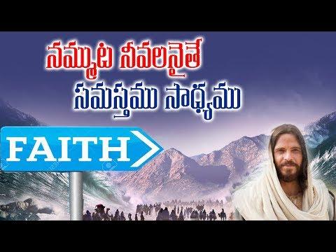 నమ్ముట నీవలనైతే|| JEEVADIPATHI ||Bro. K. DAVID (RAVI).|| Latest Christian New Telugu Song