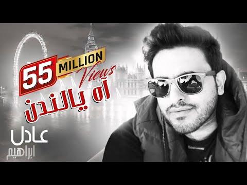 Download #عادل إبراهيم - آه يا لندن النسخة الأصلية | 2014 Mp4 baru