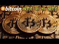 Bitcoin खरीदें या ना खरीदें Should we buy cryptocurrency Bitcoins, Ethereum, Altcoin Etc?