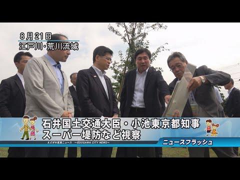 石井国土交通大臣・小池東京都知事 スーパー堤防など視察