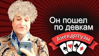 Он пошёл по девкам Короткий видео анекдот Одесский Один актёр разные гротескные персонажи