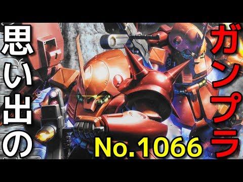 1066 1/100 RMS-108 マラサイ  『MASTER GRADE』