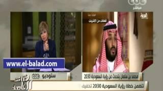 «الشوري السعودي»: قرارت ولي ولي العهد تدفع المملكة نحو الريادة