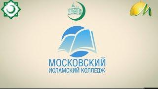 Московский исламский колледж (МИК)