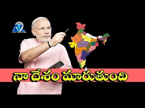 Our  Indian Shocking Politics | భారతదేశ దుస్థితి | Cbc9