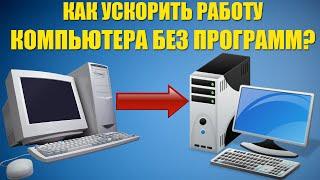 видео если старый компьютер тормозит