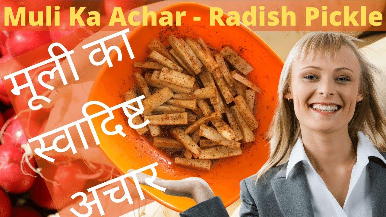 मूली का स्वादिष्ट अचार - Radish Pickle -Instant Mooli ka achar - Muli Ka Achar