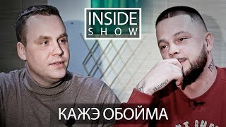 INSIDE SHOW - Кажэ (Обойма) - О творчестве, Версусе, Смоки и не только