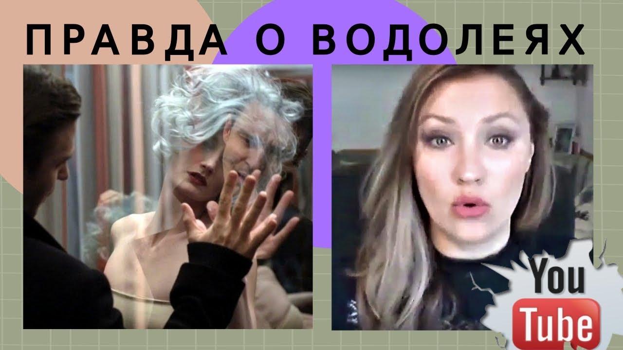 Стрим ВОДОЛЕЙ+ВОДОЛЕЙ. Эгоистичная парочка