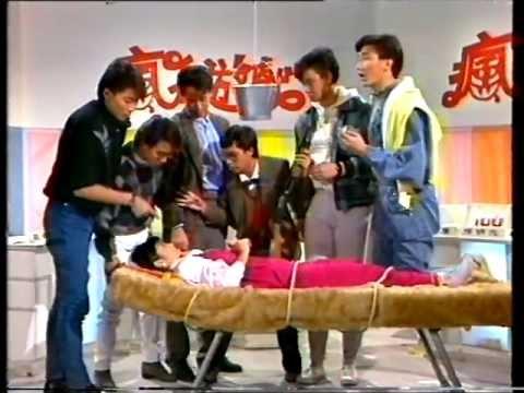 小虎隊 (胡渭康 林利 孫明光) 邵國華 張衛建 吳少剛 顏寶茵在瘋狂遊戲廣告雜誌1985 Part Two - YouTube