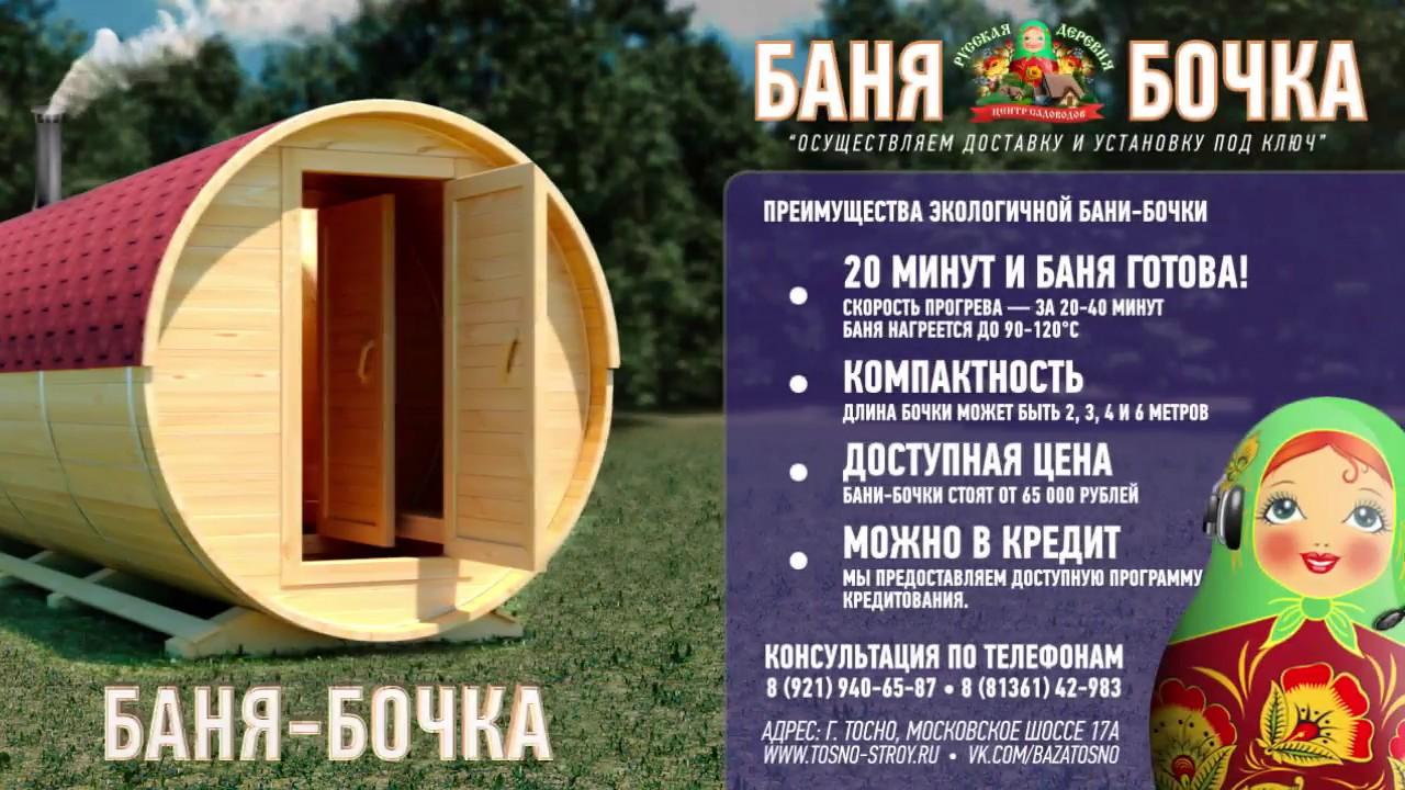 Русская баня в кредит