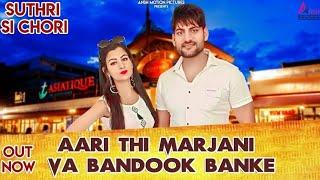Suthri Si Chori ft Ajay Hooda New Song Haryanvi Song 2019 by Mukesh foji