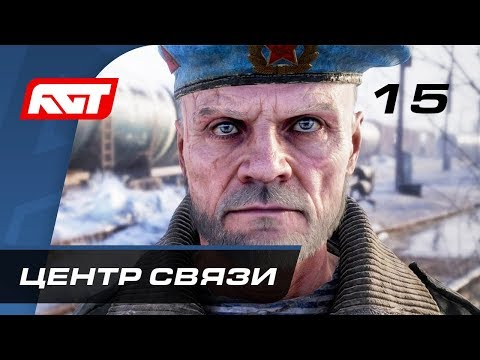 Прохождение Metro Exodus (Метро: Исход) — Часть 15: Центр связи «Каспий-1»