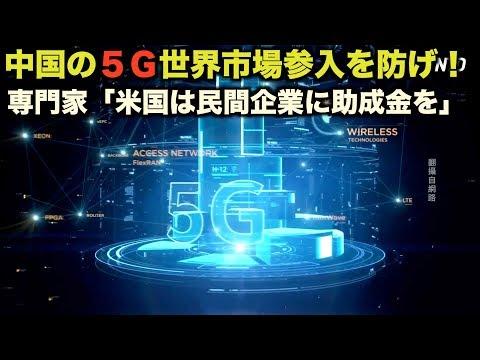 中国の5G世界市場参入を防げ!専門家「米国は民間企業に助成金を」