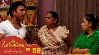 Raja Yogaya | Episode 59 - (2018-10-04) | ITN Thumbnail