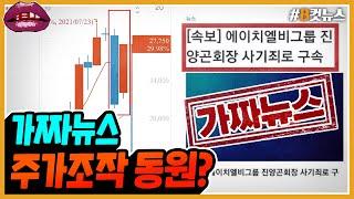 [시선집중][B-CUT NEWS] 가짜뉴스로 주가 25…