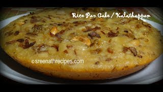 Rice Pan Cake with Jaggery - Kalathappam (sweetened version) - Kerala Recipe