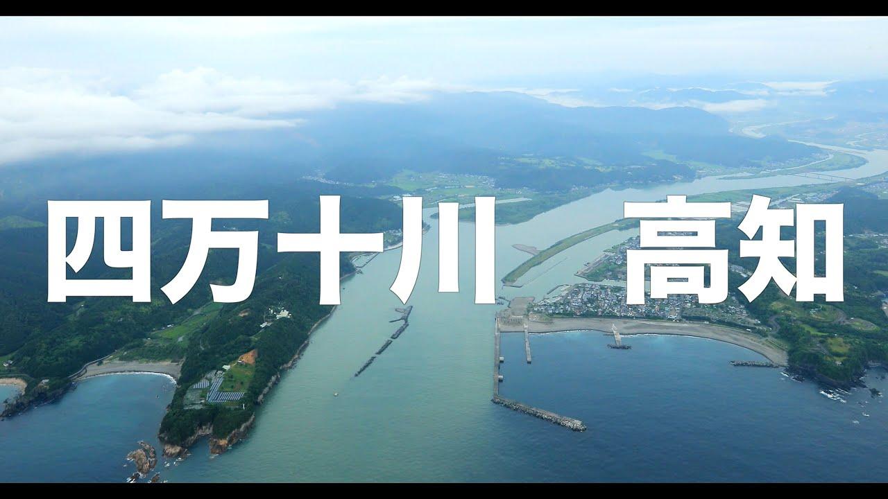 【空の旅#119】「四万十川は山からそのまま海なんだね」空撮・たごてるよし 四万十川_Kochi aerial