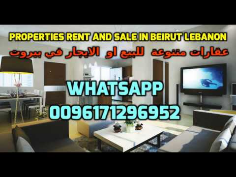 Beirut apartments for rent or sale  شقق بيروت