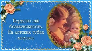 Поздравления с Днем Матери Красивые🌺Праздник День Матери🌺День Матери 2018