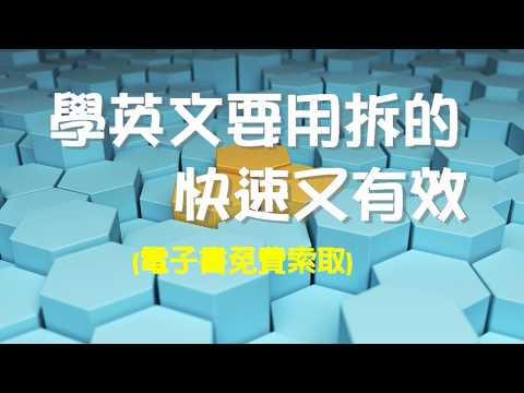 學英文要用拆的-學英文快又有勁(電子書索取)-www.six.com.tw