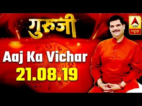 Aaj Ka Vichaar: Learn From Past, Work Well In Present and Build Your Future